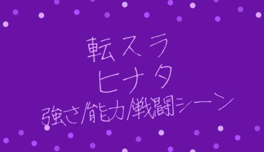 【転スラ】ヒナタとは?強さやスキル(能力・技)を紹介!死亡説あり