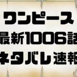 ワンピース1006話ネタバレ考察感想
