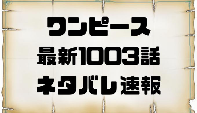 ワンピース1003話ネタバレ考察 ONE PIECE