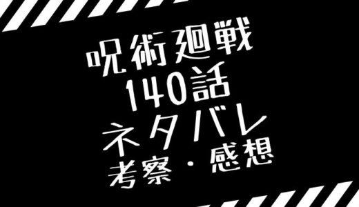 呪術廻戦140話のネタバレ考察と感想まとめ!虎杖死亡か!?リカ炸裂!