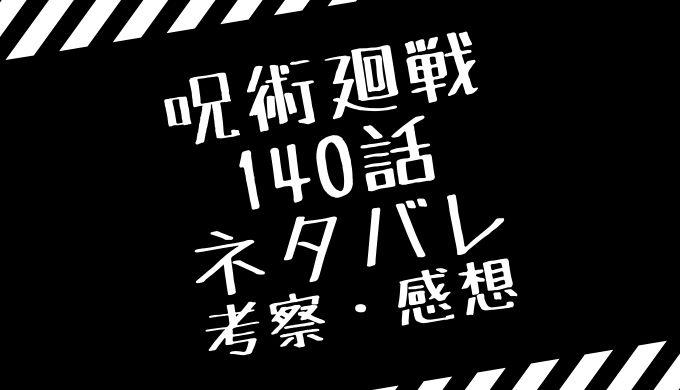 呪術廻戦 140話ネタバレ考察感想
