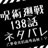呪術廻戦138話ネタバレ