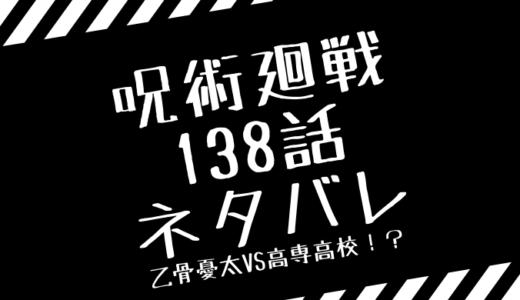 呪術廻戦138話のネタバレ考察と感想まとめ!黒幕の仕業か!?不自然な遺言書!