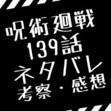 呪術廻戦139話ネタバレ考察感想