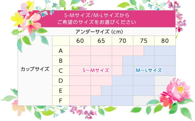 グラマラスタイル サイズ表