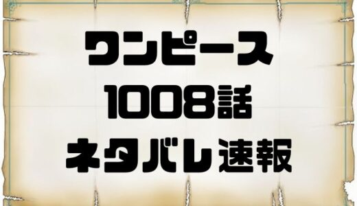 ワンピース1008話確定ネタバレの考察と感想!オロチ生存!?カン十郎の罠!!