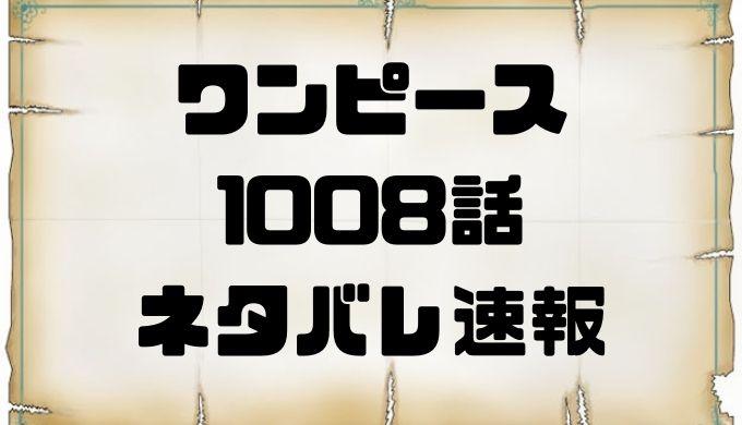 ワンピース1008話ネタバレ考察 ONE PIECE