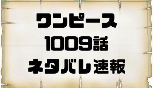 ワンピース1009話確定ネタバレの考察と感想!オロチ瞬殺!ビッグマム戦闘除外か!?