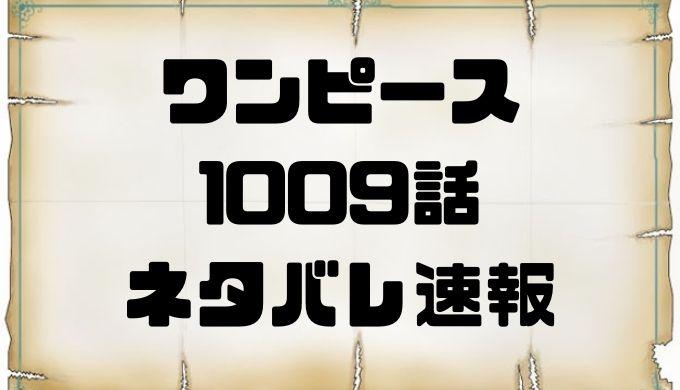 ワンピース1009話考察ONE PIECE