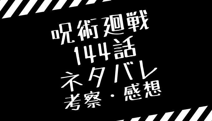 呪術廻戦144話ネタバレ考察感想記事