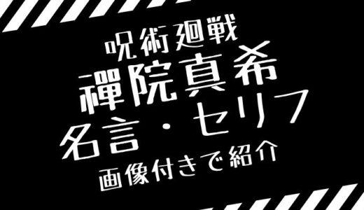 禪院真希の名言・名セリフまとめ厳選7選!