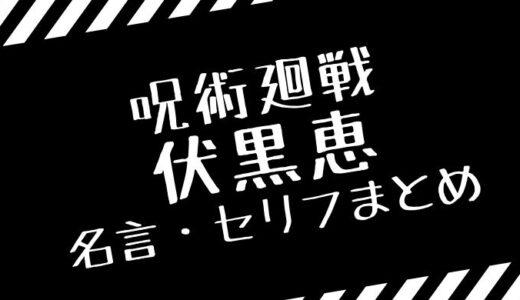 伏黒恵の名言・名セリフまとめ厳選8選!「俺は不平等に人を助ける」他