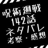 呪術廻戦142話ネタバレ考察感想