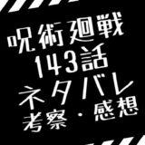 呪術廻戦143話ネタバレ考察感想