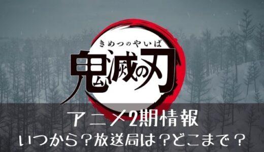 【鬼滅の刃】アニメ2期の放送日はいつ?放送局や何話まであるのか調査