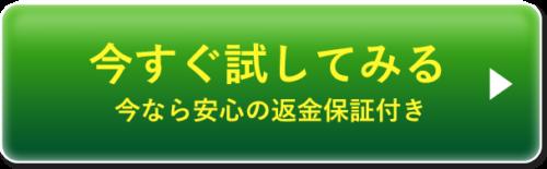 シロバリ 公式サイトボタン