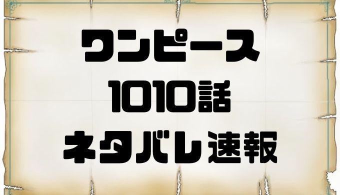 ワンピース 最新1010話考察 ONE PIECE