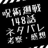 呪術廻戦148話のネタバレ感想