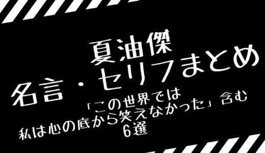 夏油傑の名言・セリフ集!声優やしゃべり方・口調を紹介!