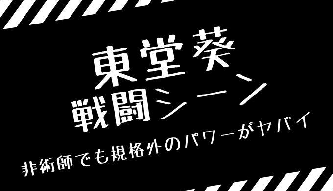 東堂葵の戦闘シーン