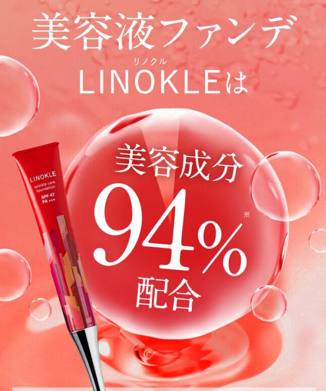 リノクル 美容成分94%配合