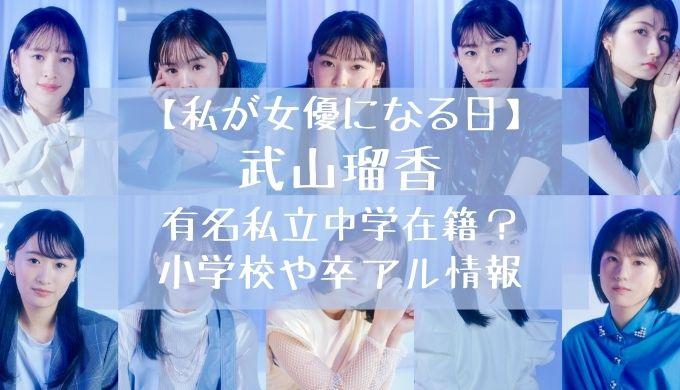 【私が女優になる日】武山瑠香の中学や小学校は?