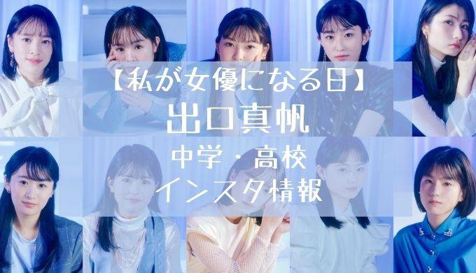 【私が女優になる日】出口真帆の中学・高校・卒アル情報