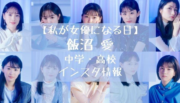 【私が女優になる日】飯沼愛の中学高校インスタ情報