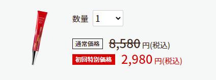 リノクル 値段