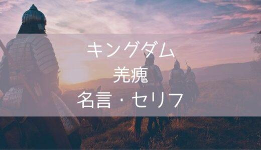 羌瘣の名言・名セリフまとめ10選!口調やしゃべり方・声優情報も!