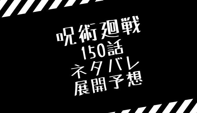呪術廻戦 150話 ネタバレ