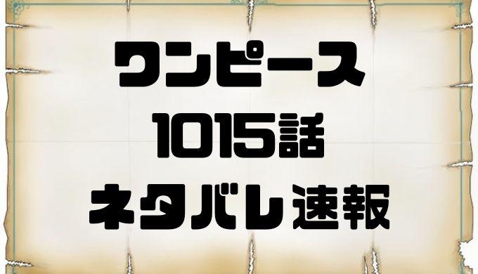 ワンピースネタバレ1015話考察 ONE PIECE