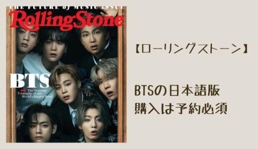ローリングストーンBTSの日本語版の購入は予約必須?発売日や買い方を調査