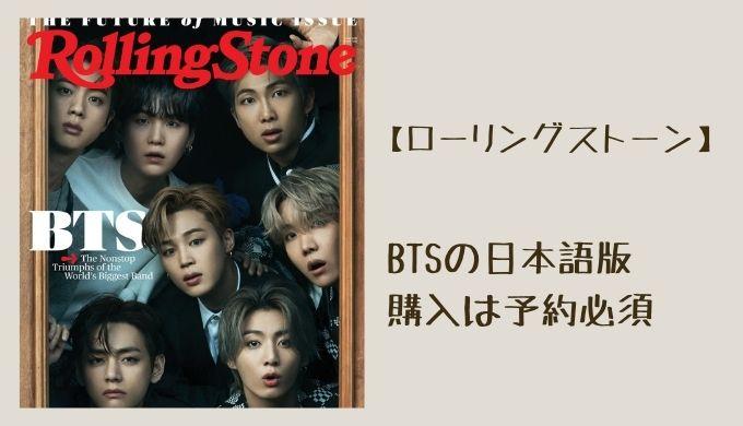 ローリングストーンBTS日本語版は予約必須