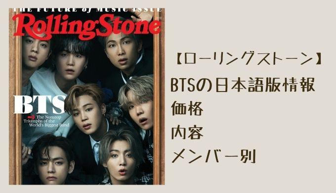 ローリングストーンBTS日本語版は内容・価格・メンバー別