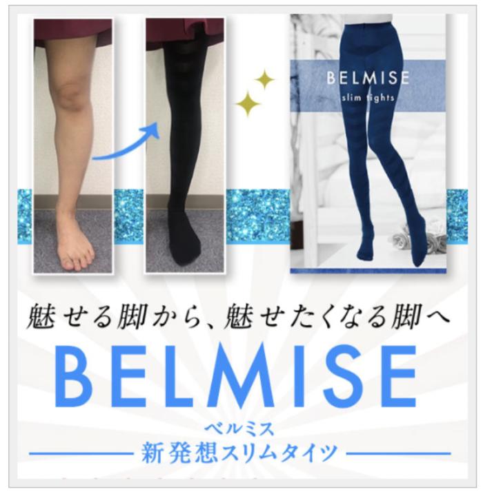 ベルミス 魅せる脚