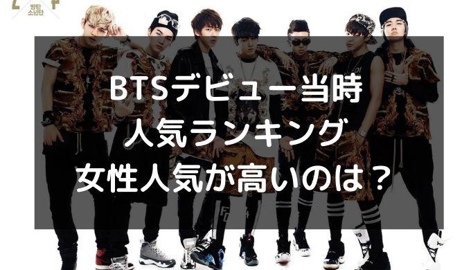 BTSデビュー当時人気順ランキング