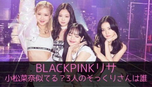 BLACKPINKリサと小松菜奈は似てる?そっくりさん3人と徹底比較