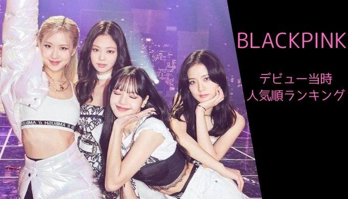 ブラックピンクデビュー人気順ランキング