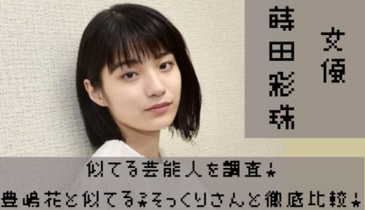 蒔田彩珠が似てる芸能人を調査!豊嶋花の他にもそっくりさんと徹底比較