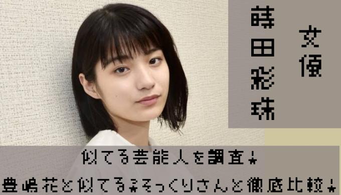 蒔田彩珠アイキャッチ