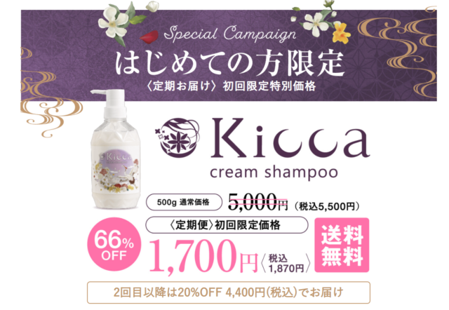 Kicca 価格