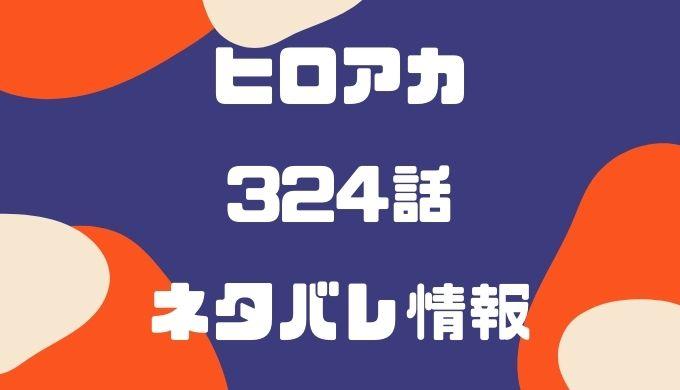 ヒロアカ 324話 ネタバレ