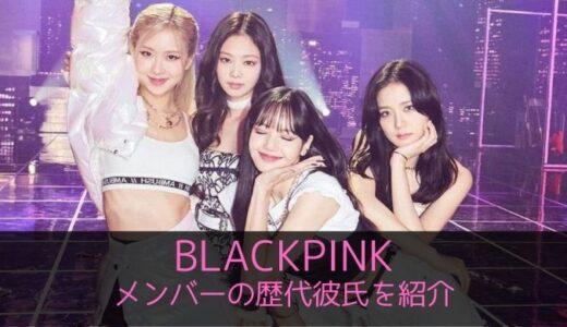BLACKPINKメンバーの歴代彼氏まとめ!熱愛報道